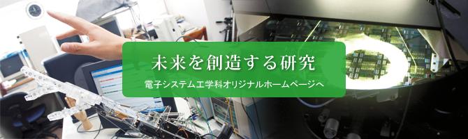 システム工学部電子システム工学科ホームページ