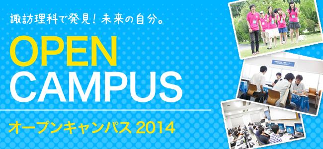 オープンキャンパススペシャル! 未来の自分がきっと見つかる!