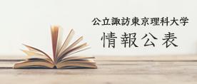諏訪東京理科大学情報公開