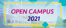 WEB OPEN CAMPUS 2020