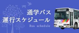 通学バススケジュール