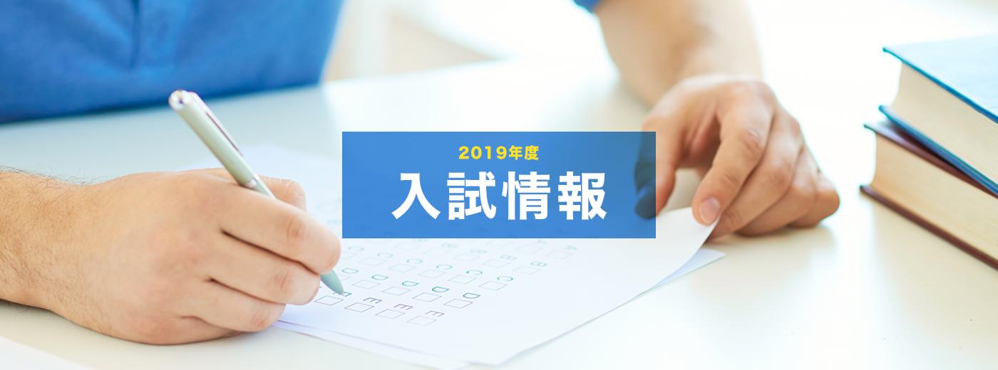 入試情報2019
