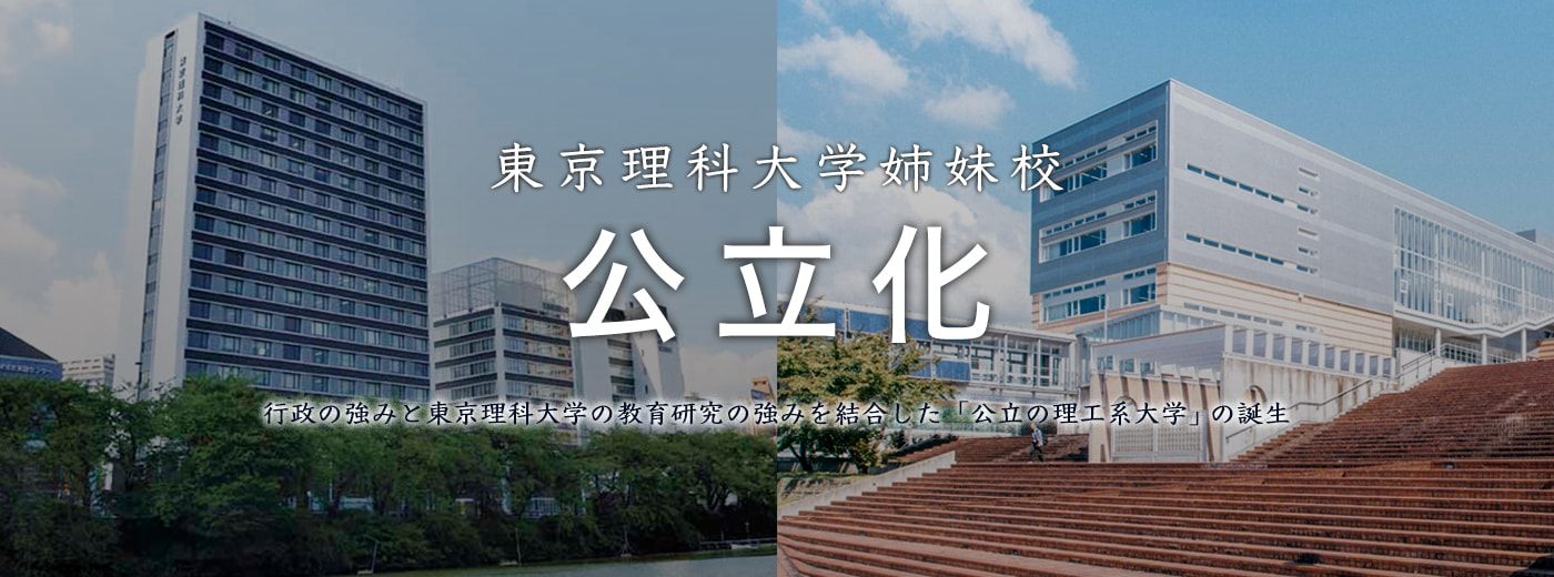 東京理科大学姉妹校である諏訪東京理科大学の公立化