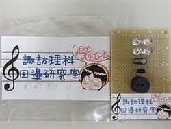電子工作が出来た人には田邉研究室オリジナルシールを貼って終了飯田あすかさん(北部高校出身)が製作