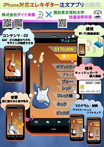 iPhone対応エレキギター注文アプリの開発