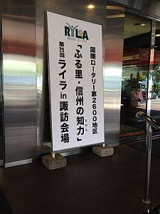 RYLA in SUWA 会場です!
