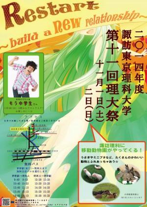poster2014_moji