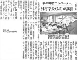 長野日報 2015年7月25日(土) 22面掲載
