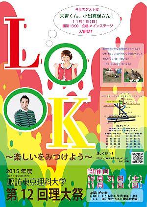 poster2015_rec
